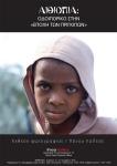ethiopia-ifocus 2018