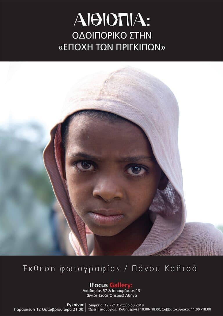 Αφίσα έκθεσης Αιθιοπίας