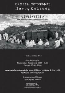 Εκθεση ατομική: Αιθιοπία 2016